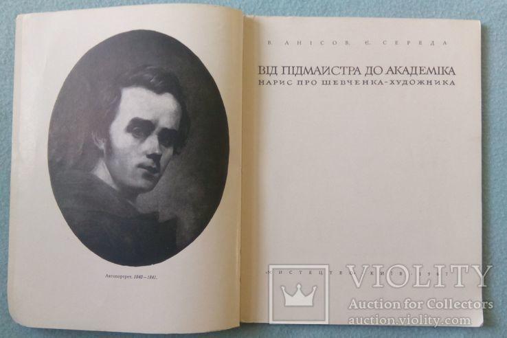 Від підмайстра до академіка. Нарис про Шевченка - художника., фото №3