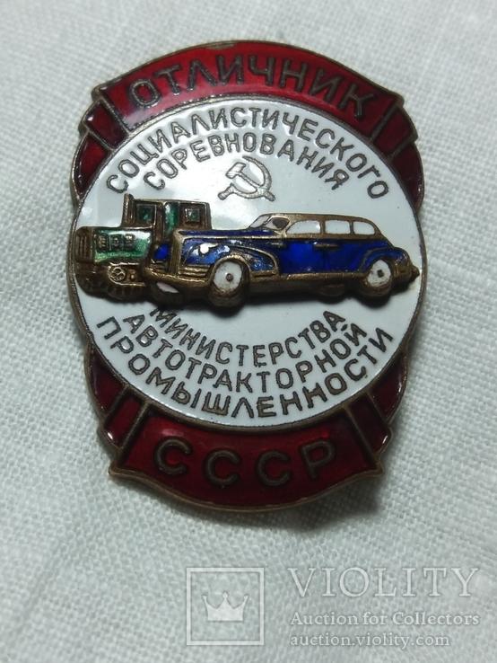 Министерства автотракторной промышленности