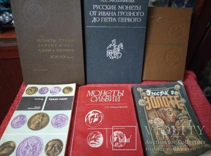 Большой лот каталогов по нумизматике