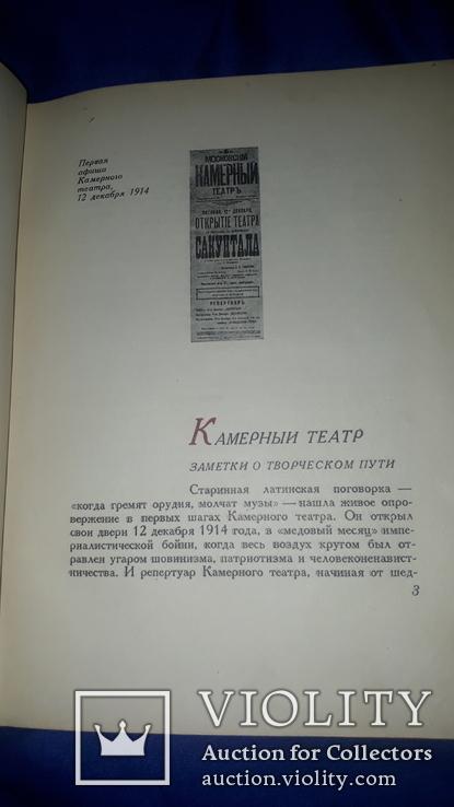1934 Камерный театр Юбилейное издание, фото №5