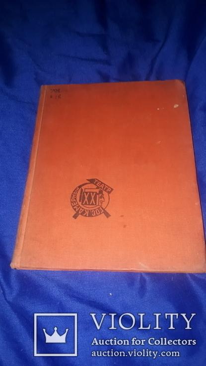 1934 Камерный театр Юбилейное издание, фото №7