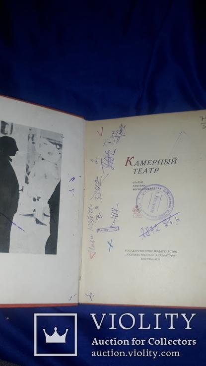 1934 Камерный театр Юбилейное издание, фото №8