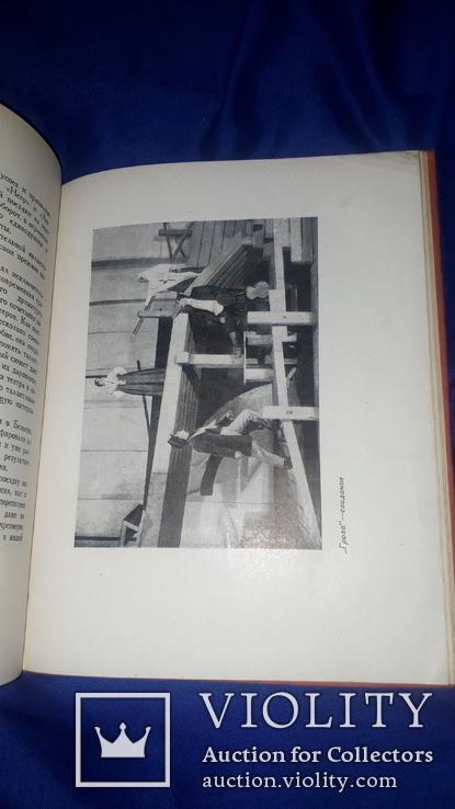 1934 Камерный театр Юбилейное издание, фото №9