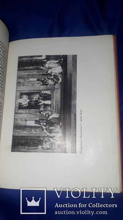 1934 Камерный театр Юбилейное издание, фото №10