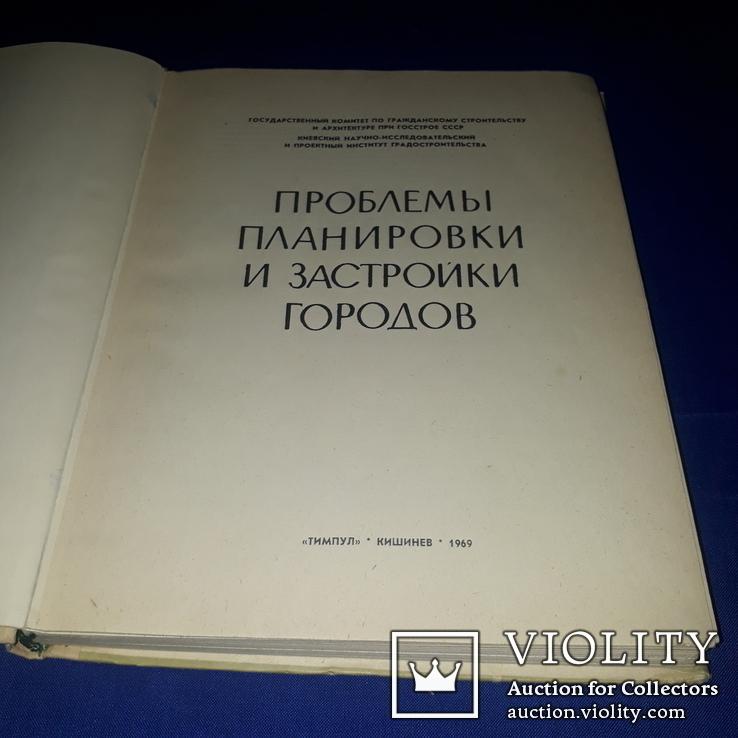 1969 Планировка и застройка городов Украины, фото №2