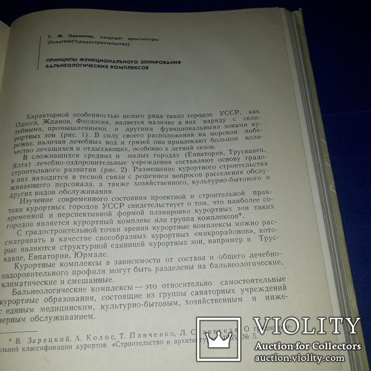 1969 Планировка и застройка городов Украины, фото №3