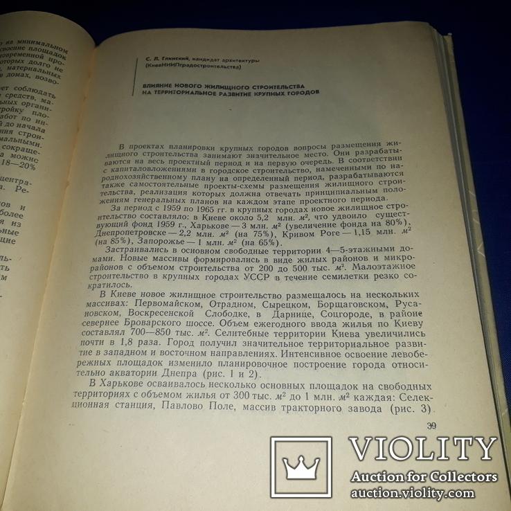 1969 Планировка и застройка городов Украины, фото №4