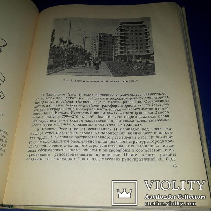 1969 Планировка и застройка городов Украины, фото №6
