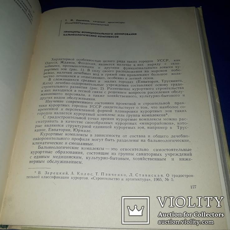 1969 Планировка и застройка городов Украины, фото №8