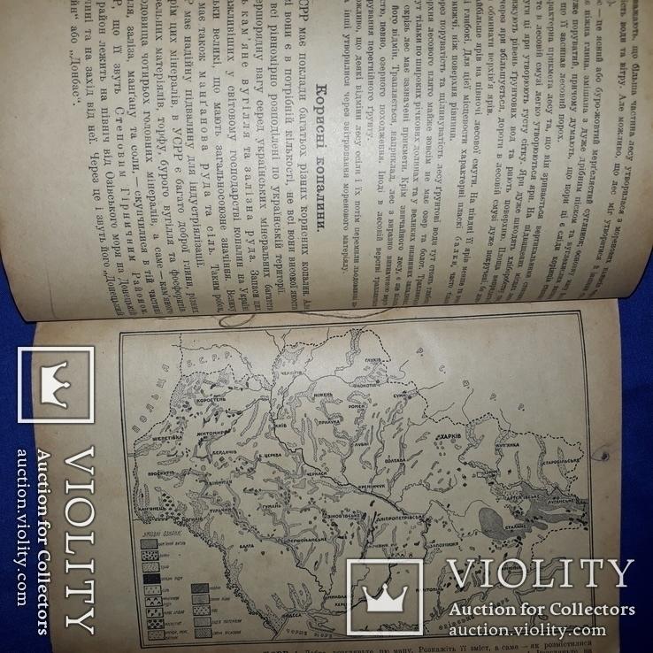 1929 Нарис географії України