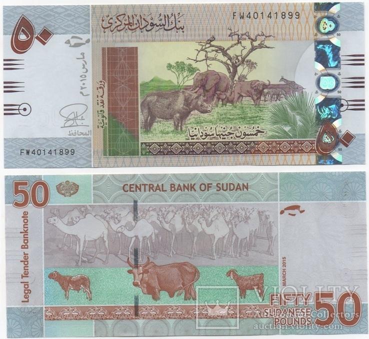 Sudan North Северный Судан - 50 Pounds 2015 UNC JavirNV