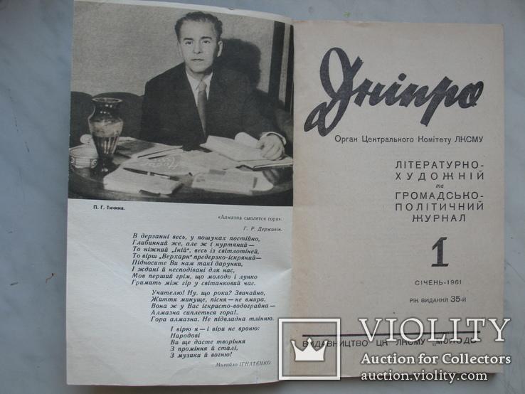 "Журнал ""Днiпро"" три номера за 1961 г. №1,2,10, фото №3"