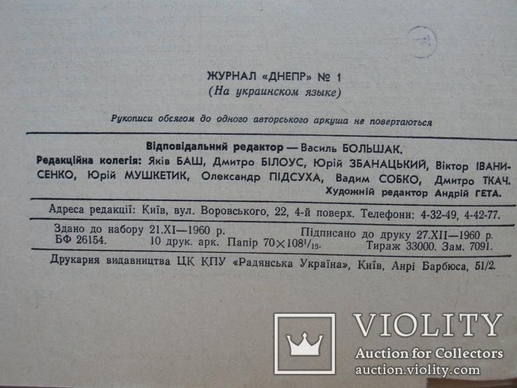 "Журнал ""Днiпро"" три номера за 1961 г. №1,2,10, фото №5"