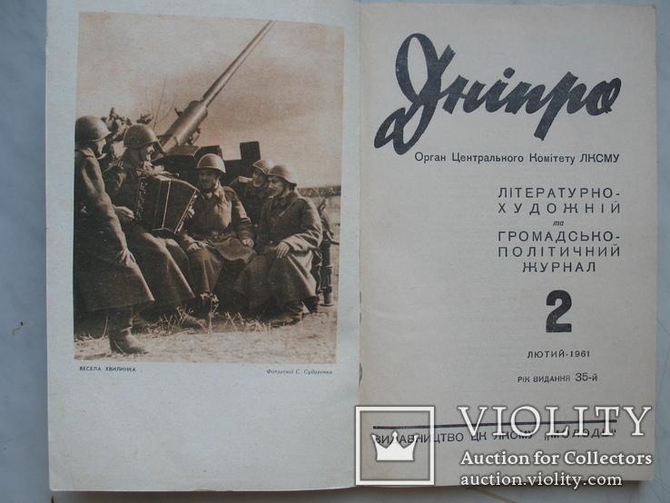 "Журнал ""Днiпро"" три номера за 1961 г. №1,2,10, фото №6"