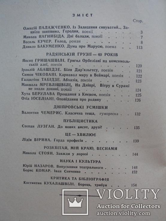 "Журнал ""Днiпро"" три номера за 1961 г. №1,2,10, фото №7"