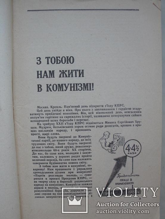 "Журнал ""Днiпро"" три номера за 1961 г. №1,2,10, фото №10"