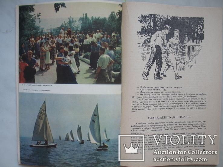 "Журнал ""Днiпро"" три номера за 1961 г. №1,2,10, фото №11"