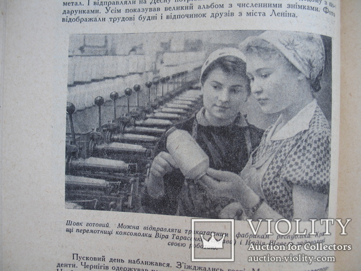 "Журнал ""Днiпро"" три номера за 1961 г. №1,2,10, фото №12"