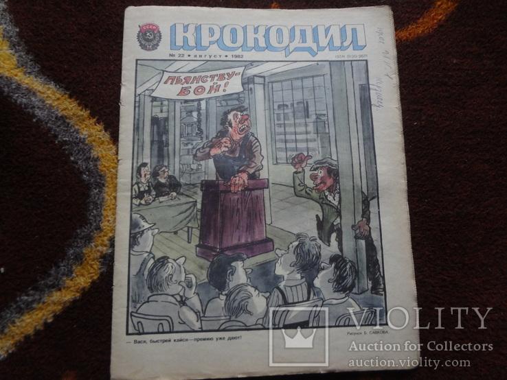 Журнал   крокодил №22 1982, фото №2