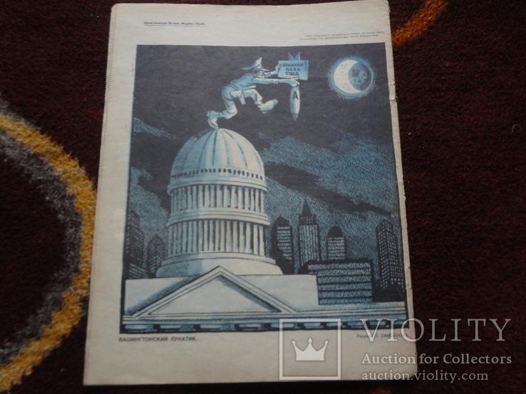 Журнал   крокодил №22 1982, фото №3