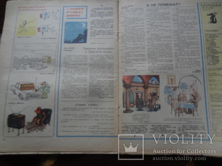 Журнал   крокодил №22 1982, фото №6