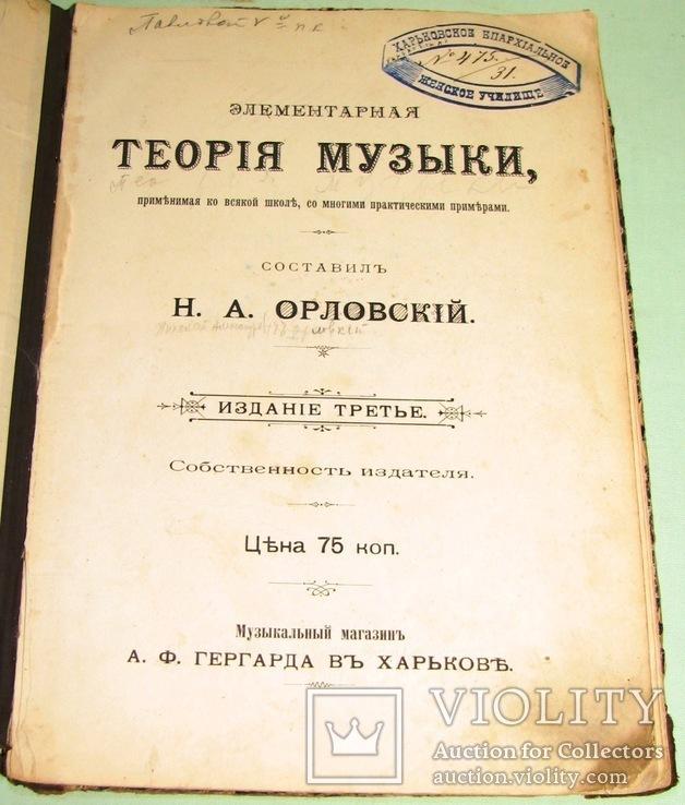 1900 Элементарная ТЕОРИЯ МУЗЫКИ муз.маг. А.Ф.Гергарда в Харькове