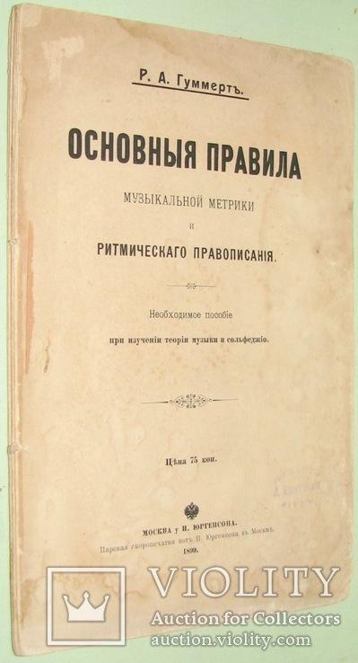 1899  Основные правила МУЗЫКАЛЬНОЙ метрики и ритмического правописания, фото №3