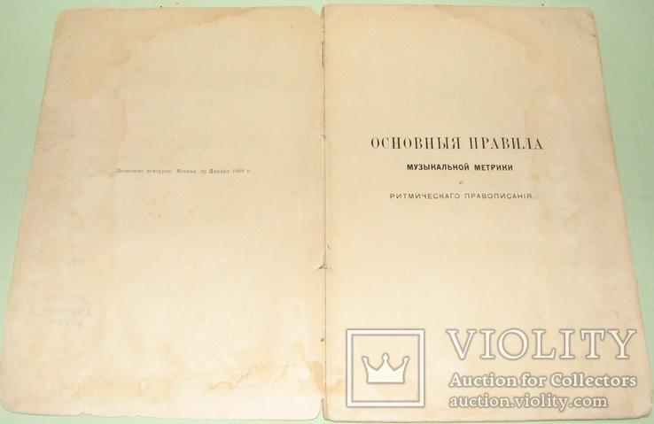 1899  Основные правила МУЗЫКАЛЬНОЙ метрики и ритмического правописания, фото №4