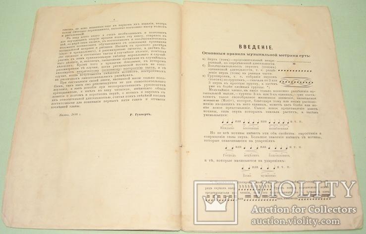 1899  Основные правила МУЗЫКАЛЬНОЙ метрики и ритмического правописания, фото №5