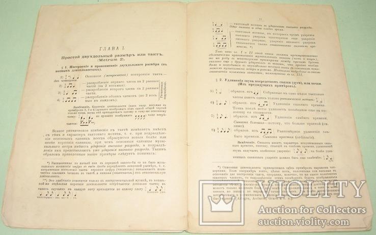 1899  Основные правила МУЗЫКАЛЬНОЙ метрики и ритмического правописания, фото №6