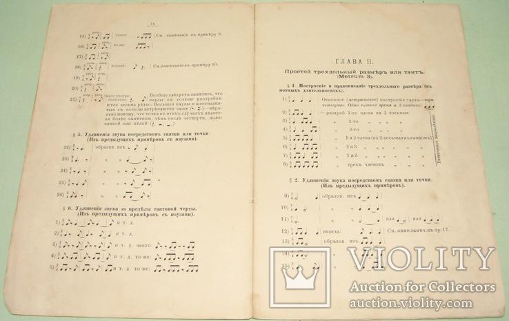 1899  Основные правила МУЗЫКАЛЬНОЙ метрики и ритмического правописания, фото №7