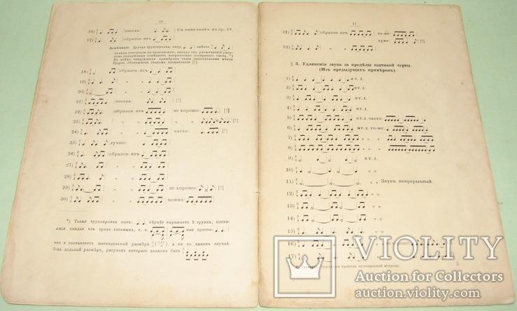 1899  Основные правила МУЗЫКАЛЬНОЙ метрики и ритмического правописания, фото №8