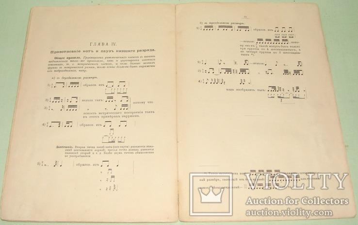 1899  Основные правила МУЗЫКАЛЬНОЙ метрики и ритмического правописания, фото №9