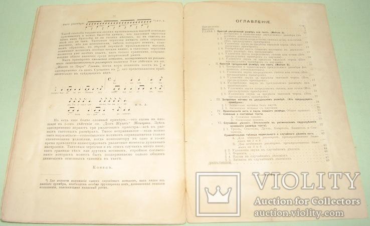 1899  Основные правила МУЗЫКАЛЬНОЙ метрики и ритмического правописания, фото №11