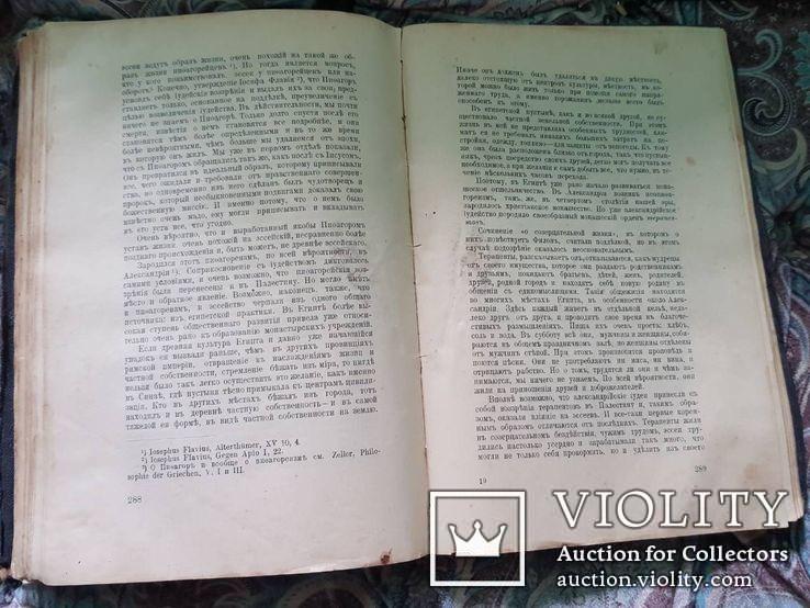 Карл Каутський. Античний мир. Іудейство и Христіанство. 1909 р., фото №7