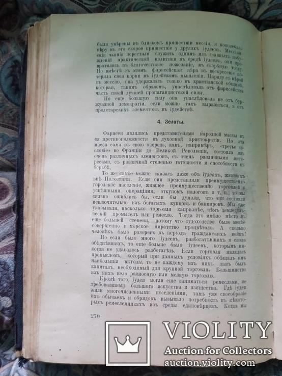 Карл Каутський. Античний мир. Іудейство и Христіанство. 1909 р., фото №10