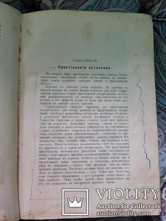 Карл Каутський. Античний мир. Іудейство и Христіанство. 1909 р., фото №11