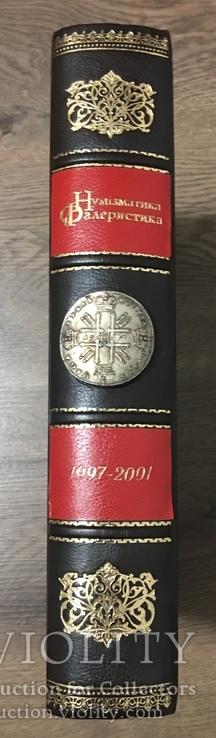 Подшивка журналов нумизматика и фалеристика за 5 лет. 1997-2001, фото №2