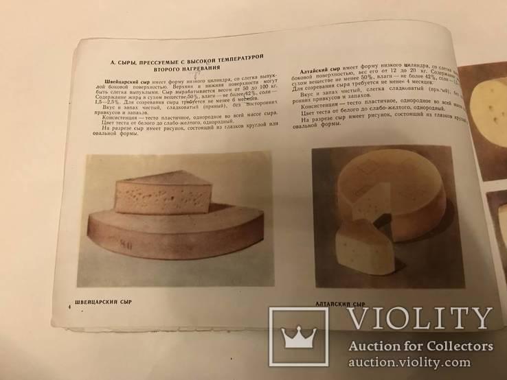 Каталог Сыров Красочный для сырного дельца, фото №7