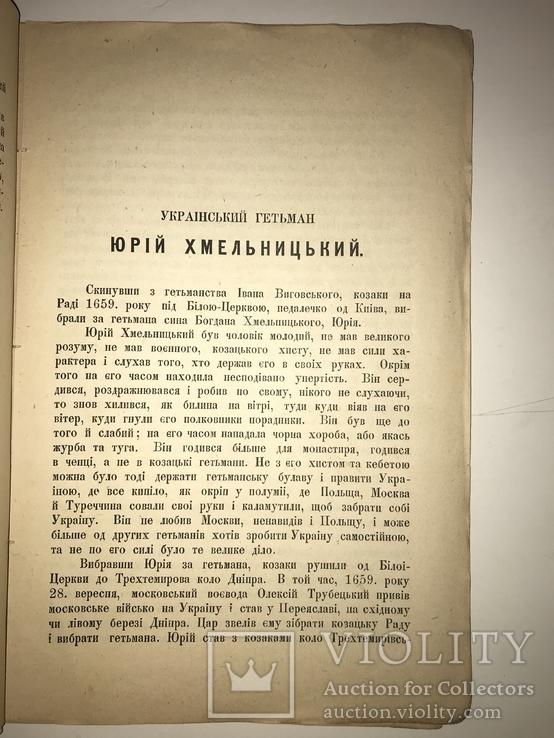 1879 Українські Гетьмани Козаччина прижеттевий Н.Левицький, фото №7