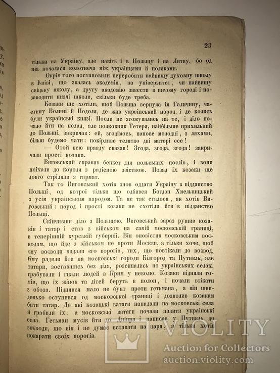 1879 Українські Гетьмани Козаччина прижеттевий Н.Левицький, фото №8