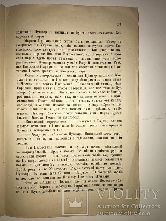 1879 Українські Гетьмани Козаччина прижеттевий Н.Левицький, фото №10