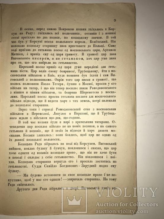 1879 Українські Гетьмани Козаччина прижеттевий Н.Левицький, фото №11