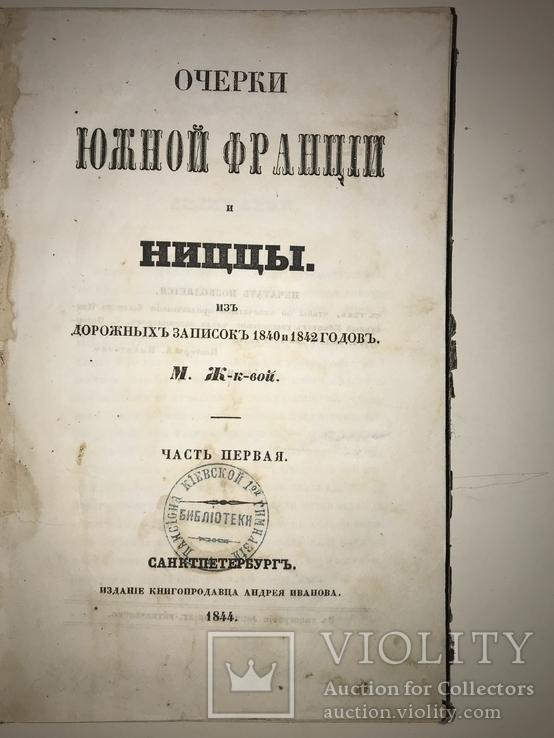 1844 Путешествие по Южной Франции Ницца