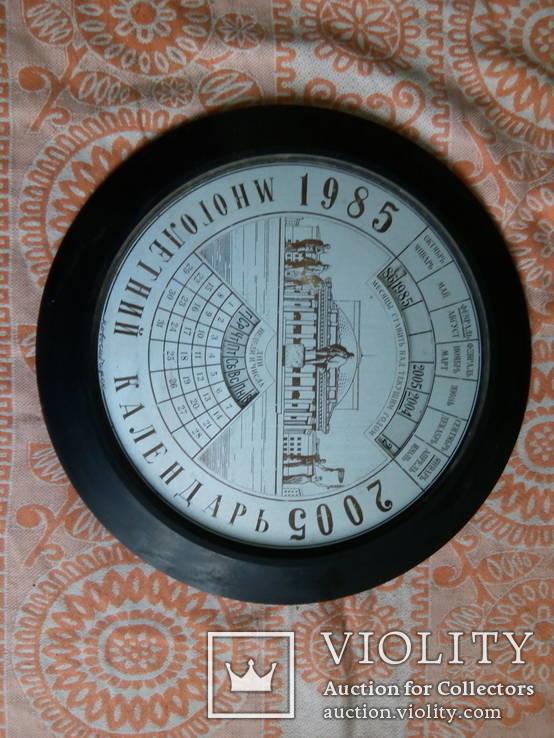 Многолетний календарь, фото №2
