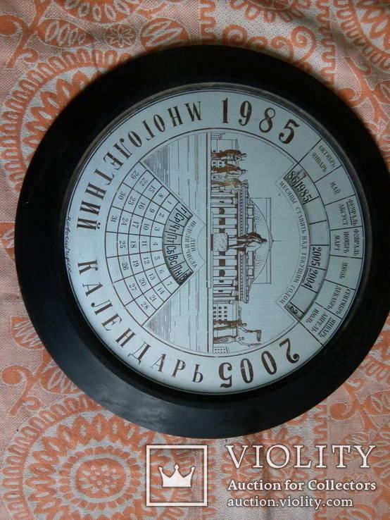 Многолетний календарь, фото №3