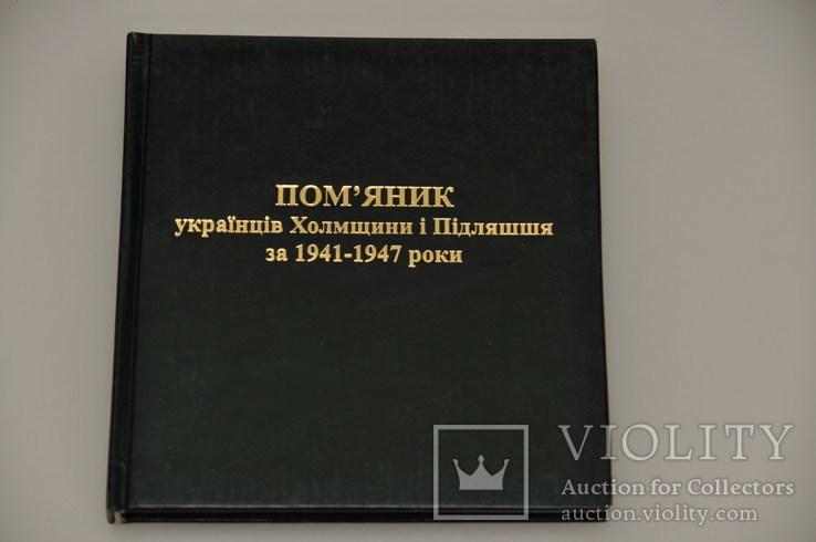 Пом'яник українців Холмщини і Підляшшя за 1941-1947 роки., фото №2