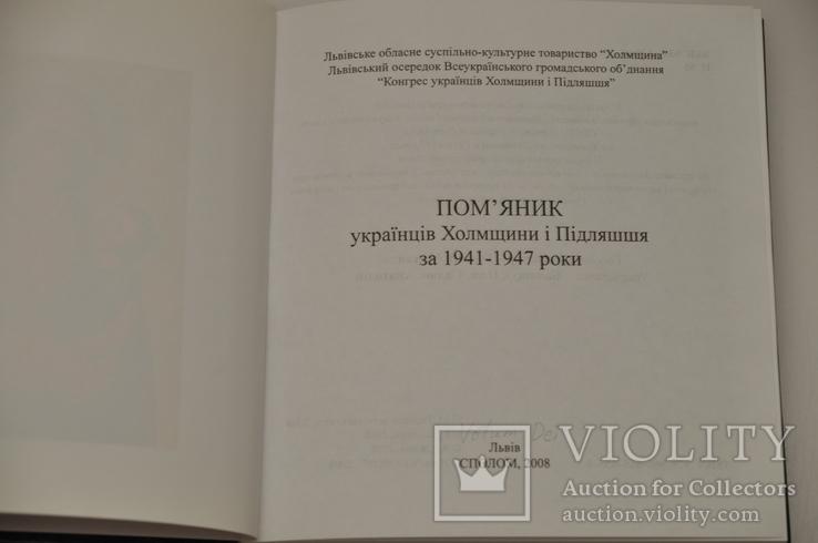 Пом'яник українців Холмщини і Підляшшя за 1941-1947 роки., фото №4