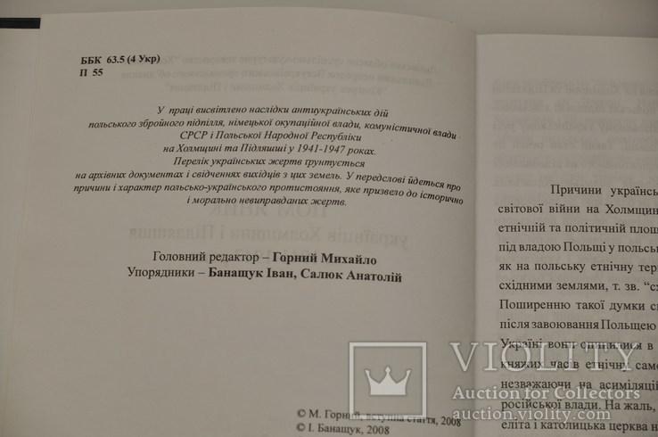Пом'яник українців Холмщини і Підляшшя за 1941-1947 роки., фото №5