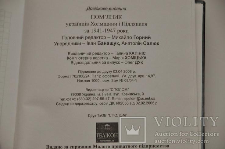 Пом'яник українців Холмщини і Підляшшя за 1941-1947 роки., фото №6
